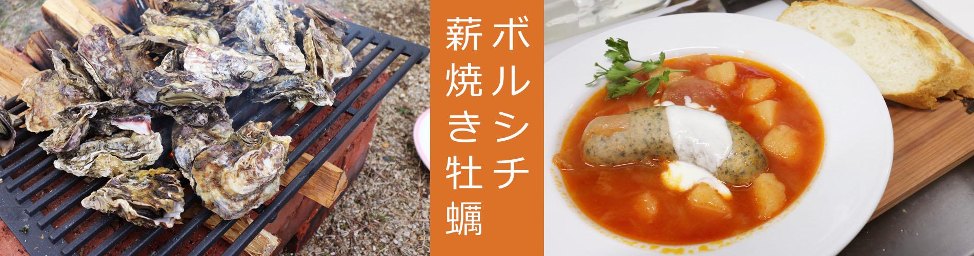 ボルシチと薪で焼いた牡蠣